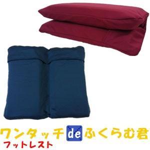 日本製 ワンタッチdeふくらむ君 フットレスト 519057(je1a396)|griptone
