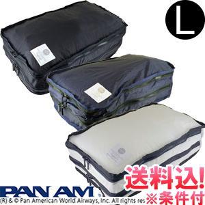 「レビュー記入でメール便送料無料」PAN AM パンナム 衣類収納ケース Lサイズ 516037-mail(1通につき1点迄)(je1a421)|griptone