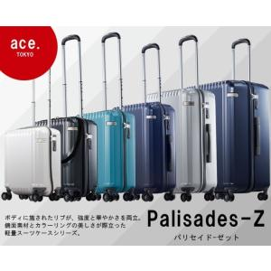 ace.(エース) Palisades-Z(パリセイド-ゼット) 55cm 598525(05583) TSAダイヤルロック搭載 4輪スーツケース ジッパー(je2a154)[C] griptone 02
