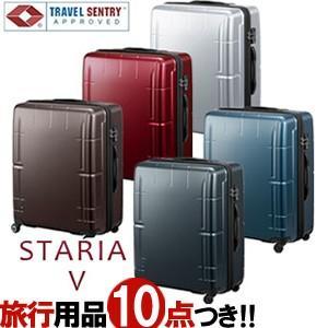 日本製 ACE(エース)ProtecA STARIA V(プロテカ スタリア ブイ) 64cm 598544(02644) TSAロック搭載 4輪スーツケース ジッパー 3年保証付(je2a179)[C] griptone