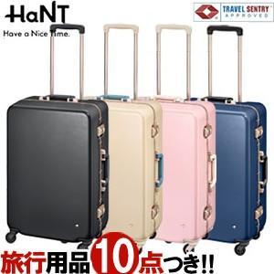 HaNT(ハント) La mienne(ラミエンヌ) 48cm 598575(05631) TSAロック搭載 4輪スーツケース フレーム 機内持ち込み(je2a180)[C]|griptone
