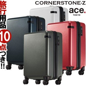 ace.(エース) CORNERSTONE-Z(コーナーストーン-ゼット) 48cm 06231 TSAダイヤルロック搭載 4輪スーツケース ジッパー 機内持ち込み(je2a235)[C]|griptone