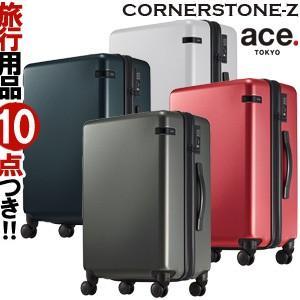 ace.(エース) CORNERSTONE-Z(コーナーストーン-ゼット) 55cm 06232 TSAダイヤルロック搭載 4輪スーツケース ジッパー(je2a236)[C]|griptone