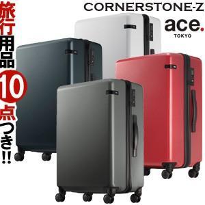 ace.(エース) CORNERSTONE-Z(コーナーストーン-ゼット) 60cm 06233 TSAダイヤルロック搭載 4輪スーツケース ジッパー(je2a237)[C]|griptone