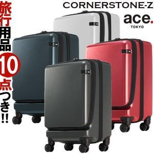 ace.(エース) CORNERSTONE-Z(コーナーストーン-Z) 47cm 06235 TSAダイヤルロック搭載 4輪スーツケース ジッパー フロントオープン 機内持ち込み(je2a239)[C]|griptone