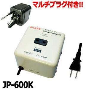 【セット】【マルチプラグ付】東京興電 アップトランス JP-600K 保証付 AC100V⇒昇圧⇒220-240V(容量600W)(to0a010)|griptone