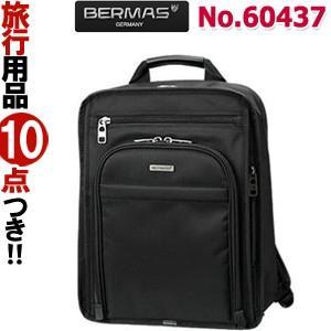 BERMAS FG(バーマス ファンクションギア)プラス 60437(60137) 2層リュック PC収納ケース付 ブラック(ki2a011)|griptone