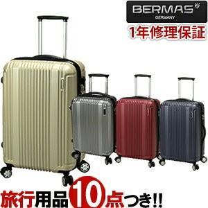 BERMAS PRESTIGE(バーマス プレステージ)2 56cm 60263(60253) TSAロック搭載 4輪スーツケース エンボス加工 ジッパー(ki2a035)[C]|griptone