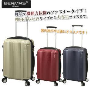 BERMAS PRESTIGE(バーマス プレステージ)2 56cm 60263(60253) TSAロック搭載 4輪スーツケース エンボス加工 ジッパー(ki2a035)[C]|griptone|04