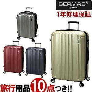 BERMAS PRESTIGE(バーマス プレステージ)2 68cm 60264(60254) TSAロック搭載 4輪スーツケース エンボス加工 ジッパー(ki2a036)[C] griptone