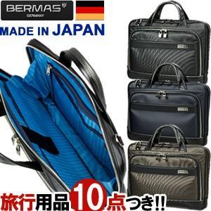 日本製 BERMAS(バーマス)MIJ(MADE IN JAPAN)シリーズ 60035 細マチブリーフケース ショルダーベルト付き(ki2a056)|griptone