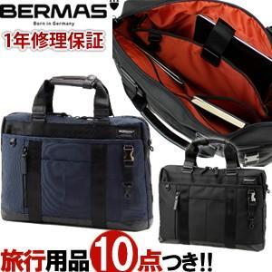 BERMAS BAUER(バーマス バウアー)3 60071 一層ブリーフケース ショルダーベルト付き ブラック・ネイビー(ki2a066)|griptone