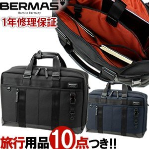 BERMAS BAUER(バーマス バウアー)3 60074 3WAYオーバーナイター(ブリーフケース・リュック)ショルダーベルト付き ブラック・ネイビー(ki2a069)|griptone
