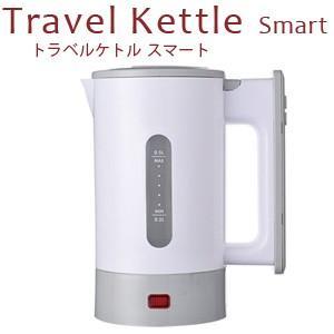 トラベルケトル スマート 国内・海外両用湯沸し器 保証付 VA33(ko1a373)|griptone
