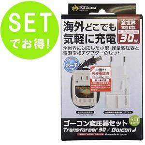ゴーコン変圧器セット RW108 全世界対応変圧器トランスフォーマ30+電源アダプター ゴーコンJ 保証付き(ko1a432)【国内不可】|griptone