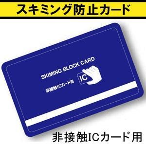 [送料299円〜]「tc20」「pa」日本製 スキミング防止カード 非接触ICカード用 10点迄メール便OK(ko1a455)|griptone
