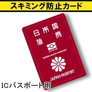 [送料299円〜]「tc20」「pa」日本製 スキミング防止カード ICパスポート用 10点迄メール便OK(ko1a456)|griptone