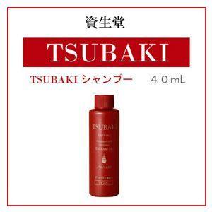 「tc16」資生堂 TSUBAKI ツバキ シャンプー 40mL お試し 18023016(ma0a065)|griptone