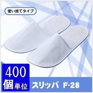 【セット】ホテルアメニティ 不織布スリッパ F-28 36011010-400 【400個単位】(ma0a071)|griptone