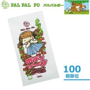 【セット】ホテルアメニティ パルパルポー 子供向け ボディソープ パウチタイプ 【100個単位】(ma0a117)|griptone