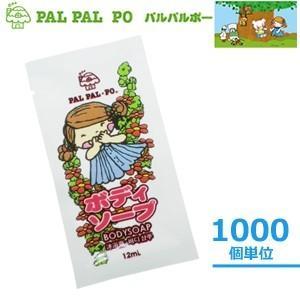 【セット】ホテルアメニティ パルパルポー 子供向け ボディソープ パウチタイプ 【1000個単位】(ma0a118)|griptone