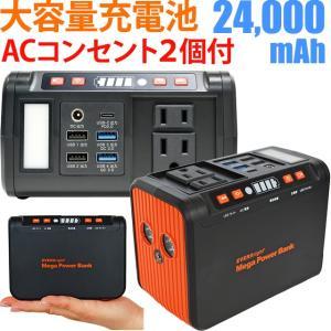 小型 充電器 大容量 充電 軽量 ACコンセント2個 LEDライト付き 大容量充電地 EVERBright エバーブライト メガパワーバンク SSBACMPB(me0a013)|griptone