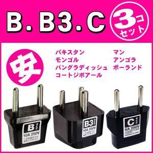 「tc12」【セット】【バングラディッシュ用】プラグ(B.B3.C)3点セット アウトレット(mi1a160)【国内不可】|griptone