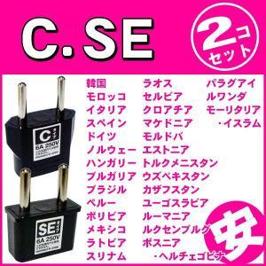 「tc20」【セット】【ラオス用】プラグ(C.SE)2点セット アウトレット(mi1a164)【国内不可】|griptone