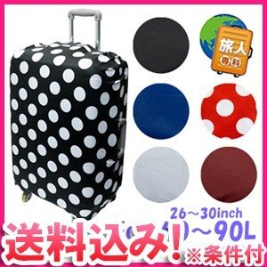「cp」「レビュー記入でメール便送料無料」旅人専科シリーズ スーツケースカバー Lサイズ MBZ-SCL3-mail(mi1a481) griptone