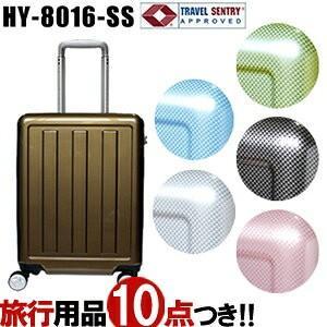 スーツケース MOA(モア)HY-8016-SS TSAロック搭載 4輪 鏡面タイプ ジッパー ダブルキャスター 機内持ち込み(mo0a041)[C]|griptone