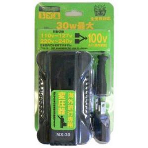 ステップダウントランス MX-30 保証付 AC110-127V・220-240V⇒降圧⇒100V(容量30W)(to1a013)【国内不可】|griptone