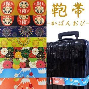 お土産にもお勧めな和柄スーツケースベルト!*旅行用品/旅行便利グッズ/スーツケース補助具/和テイスト...