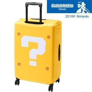 任天堂 スーパーマリオシリーズ スーツケースカバー(ハテナブロック) NSL-0035(ni2a016)|griptone