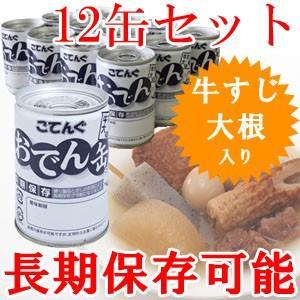 秋葉原名物のおでん缶が長期保存可能に。*旅行用品/旅行便利グッズ/海外旅行グッズ/インスタント食品/...