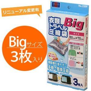 日本製 オリエント 衣類トラベル圧縮袋 Bigサイズ 3枚入 OR-3516(hi0a029)|griptone