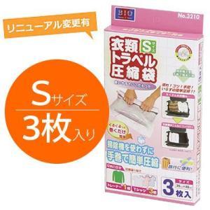 日本製 オリエント 衣類トラベル圧縮袋 Sサイズ 3枚入 OR-3513(hi0a030)|griptone