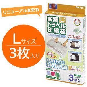 日本製 オリエント 衣類トラベル圧縮袋 Lサイズ 3枚入 OR-3515(hi0a032)|griptone