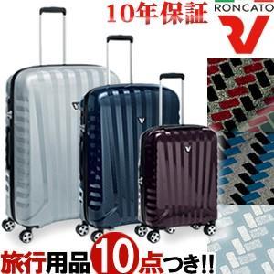 並行輸入品でない日本総代理店正規品 RONCATO(ロンカート)プレミアムカーボン67cm 5175 TSAロック搭載 4輪スーツケース ジッパー 超軽量(os0a056)[C]|griptone