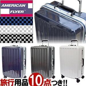American Flyer(アメリカンフライヤー)Max-Capa W 59cm 16024 TSAロック搭載 4輪スーツケース フレーム 超軽量(os0a067)[C]|griptone