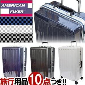 American Flyer(アメリカンフライヤー)Max-Capa W 69cm 16027 TSAロック搭載 4輪スーツケース フレーム 超軽量(os0a068)[C]|griptone