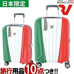 RONCATO(ロンカート)プレミアムZSL 67cm 5465 TSAロック搭載 4輪スーツケース ジッパー トリコローレカラー 日本限定モデル(os0a074)[C]|griptone