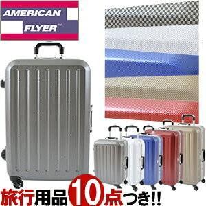 American Flyer(アメリカンフライヤー) サイレント・プレミアムライト 59cm 22424 TSAロック搭載 4輪スーツケース フレーム マットタイプ 超静穏(os0a079)[C]|griptone