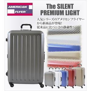 American Flyer(アメリカンフライヤー) サイレント・プレミアムライト 70cm 22429 TSAロック搭載 4輪スーツケース フレーム マットタイプ 超静穏(os0a081)[C] griptone 02