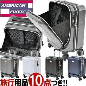 AmericanFlyer(アメリカンフライヤー)ザ・フロントオープン・トローリー39cm 17016 TSAロック搭載8輪スーツケース ジッパー 超静穏 機内持込み(os0a089)[C]|griptone