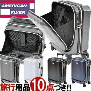 AmericanFlyer(アメリカンフライヤー)ザ・フロントオープン・トローリー48cm 17018 TSAロック搭載8輪スーツケース ジッパー 超静穏 機内持込み(os0a090)[C] griptone