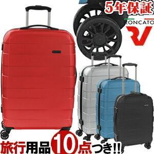 RONCATO(ロンカート)RV-18 68cm 5801 TSAロック搭載 4輪スーツケース ジッパー 超軽量(os0a093)[C]|griptone