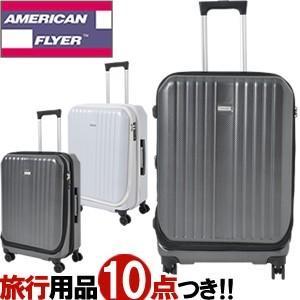 AmericanFlyer(アメリカンフライヤー)トレジャーチェスト57cm 70624 TSAロック搭載8輪スーツケース ジッパー 拡張機能付き(os0a094)[C]|griptone