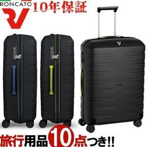 RONCATO BOX(ロンカート ボックス)JP SPECIAL 64cm 5542 TSAロック搭載 4輪スーツケース ジッパー 超軽量(os0a096)[C]|griptone