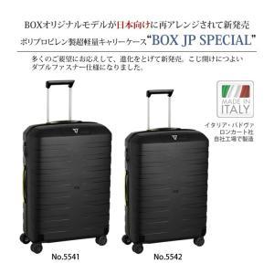 RONCATO BOX(ロンカート ボックス)JP SPECIAL 64cm 5542 TSAロック搭載 4輪スーツケース ジッパー 超軽量(os0a096)[C]|griptone|03