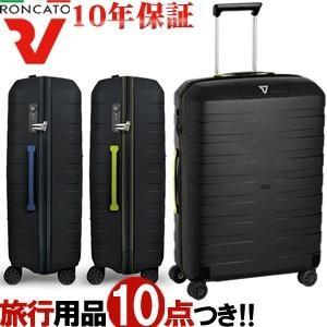 RONCATO BOX(ロンカート ボックス)JP SPECIAL 73cm 5541 TSAロック搭載 4輪スーツケース ジッパー 超軽量(os0a097)[C]|griptone